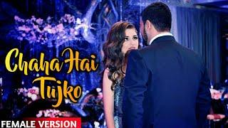 Chaha Hai Tujko Female Whatsapp Status Video | LYRICAL | Romantic status | Manish Sharma
