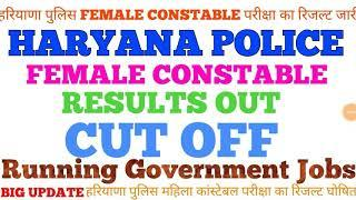 Haryana Police female constable final official result out, हरियाणा पुलिस FEMALE CONSTABLE रिजल्ट out