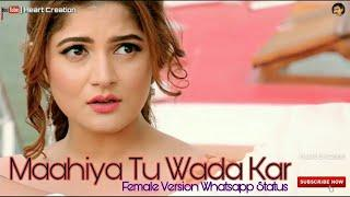 New Cute Couple Whatsapp Status Video | Mahiya Tu Wada Kar Female Version Whatsapp Status  | By HC