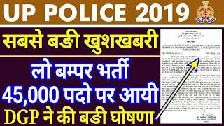 ????खुशखबरी???? UP Police 2019 Notification OUT 45000 पद || UPP 2018 Writ news || UP Police CUT OFF