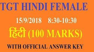 TGT HINDI FEMALE QUESTION PAPER (15/9/2018) 8:30-10:30 SHIFT WITH OFFICIAL ANSWERS KEY MUST WATCH