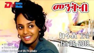 ERi-TV, #Eritrea: Drama Series: Menkb (Part 14) - መንቅብ - 14 ክፍል , January 06, 2018