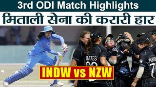 INDW vs NZW 3rd ODI: New Zealand Women beat India Women by 8 wickets | वनइंडिया हिंदी