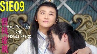 [Web Series] 假凤虚凰 S1EP09 清歌苏域互怼即开战 Male Princess and Female Prince | Official 1080P
