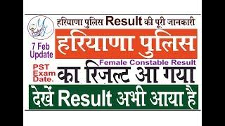 HSSC Female Constable Result Out By HSSC on My Prudent Support