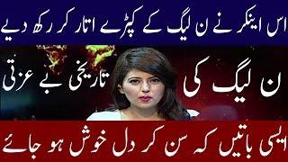 Historical Insult Of Pmln By A Female Anchor | Dr Fiza Khan | Kohenoor News