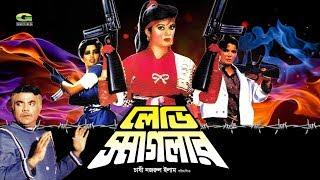 Lady Action Bangla Movie | Lady Smuggler | ft. Babra Sharif | Bobita | Sabita | Sohel Chowdhury