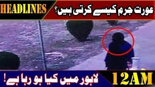Female Criminals of Lahore - News Headlines | 12:00 AM | 14 Jan 2019 | Lahore Rang