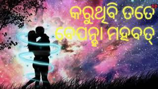 Mu Marijibi  Sathire Female Version Odia WhatsApp Status Video 2018
