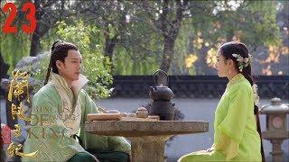 [TV Series] 兰陵王妃 23 诸葛无雪向元清锁求亲 Princess of Lanling King | Official 1080P