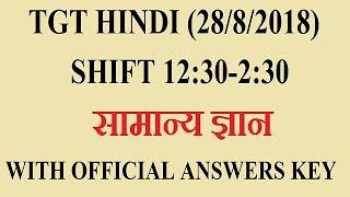 G.K 20 MOST IMPORTANT QUESTIONS FOR TGT HINDI FEMALE FOR 15/09/2018 PART 4