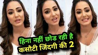 Hina Khan (Komolika) is Not Leaving Kasauti Zindagi Ki 2 Show Now | Hina Khan Latest