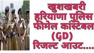 Hssc haryana police female constable  Final result out   haryana police result   female constable