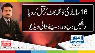 Jurm Anjam - Crime Show - (Female Murderers) Episode 249 - Part 02