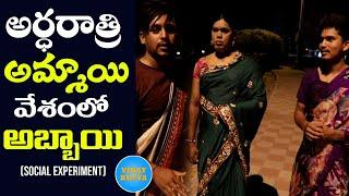 Men Dress-up as Women on Highway at Midnight | Comment Trolling Dares | Vinay kuyya
