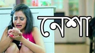 Nesha Female Version Video Song | Arman Alif | Biswajeeta Deb | New Bengali Nesha Video Song 2018