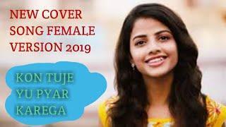 Kaun Tujhe Yu Pyar Karega - Female Cover - @VoiceOfRitu | Sushant Singh, Disha Patani | T- Series
