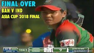 Final Over - India Vs Bangladesh Women's Asia Cup 2018 Final