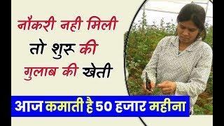 सफल महिला किसान की कहानी | Successful Indian female Farmer motivational story