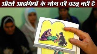 औरतों के ख़तने पर क्या कहा Supreme Court ने | Female Genital Mutilation I Oddnaari