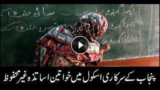 Female teachers unsafe in Punjab's public schools