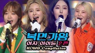 K.O.M.S SPECIAL★Female IDOL Compilation PART2★