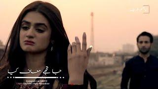 Ja Tujhe Maaf Kiya Song Female Version Whatsapp Status Video | Do Bol Ost Lyrics| Nabeel & Aima Baig