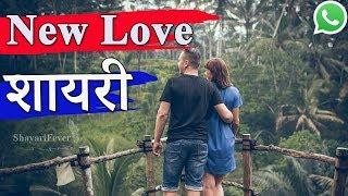 New Love Shayari In Hindi (Female Version) | New love WhatsApp Status Video