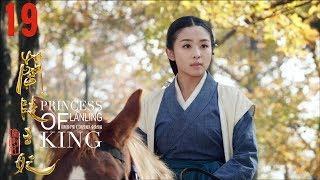[TV Series] 兰陵王妃 19 元清锁赴齐国郑洛云被劫持 Princess of Lanling King | Official 1080P