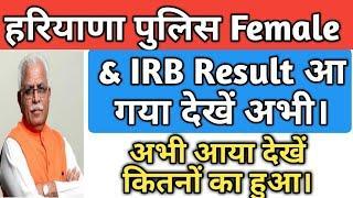 हरियाणा पुलिस Female & IRB GD Result out, देखें अभी आया है, Haryana Police Female Result आ गया।