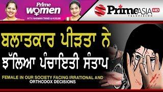 Prime Women 279    Female in Our Society Facing Irrational and Orthodox Decisions