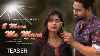 E Mana Mo Mana Female Version Heart Broken Odia Sad Song  Video |Amrita Nayak | Japani Bhai | Teaser