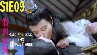 [熱播網劇] 假鳳虛凰 S1EP09 清歌蘇域互懟即開戰 Male Princess and Female Prince | Official 1080P