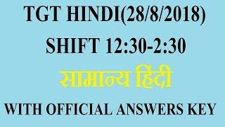 HINDI 20 MOST IMPORTANT QUESTIONS FOR TGT HINDI FEMALE FOR 15/09/2018  PART 5