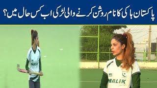 Meet Afshan Sadiq, the female hockey star we ignored | Lahore News HD