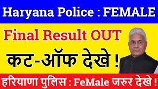 Haryana Police : FEMALE Constable Result OUT Now | हरियाणा पुलिस महिला सिपाही- Trend Things