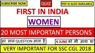 TOP 20 WOMEN OF INDIA | VERY IMPORTANT FOR SSC CGL 2018
