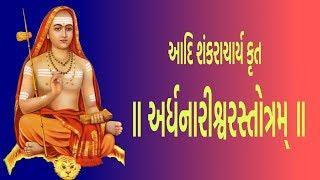 અર્ધનારીશ્વરસ્તોત્રમ્ | Ardh Narishwar With Gujarati Lyrics | Easy Recitation Series