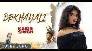 Bekhayali -  Kabir Singh | Biswajeeta  | Shahid Kapoor, Kiara Advani | FEMALE VERSION | Cover
