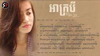 អាក្របី - Khun Lee Cover 【CHORD & LYRICS】| Ah Krabey Cover [female Version]