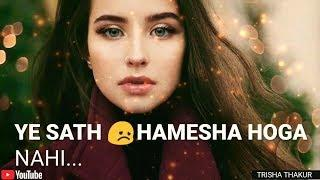 Ye Sath Hamesa Hoga Nahi | Female | Sad | WhatsApp Status Video | 30 Sec | Lyrics