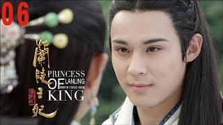[TV Series] 兰陵王妃 06 高长恭为元清锁揭开面具 Princess of Lanling King | Official 1080P