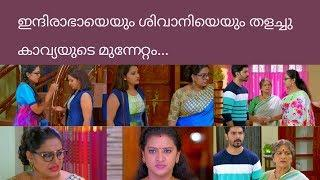 Kasthooriman (1-1-2019) episode - 323 | Asianet serial