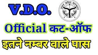 UPSSSC VDO CUTT OFF FOR OBC SC ST FEMALE OUT