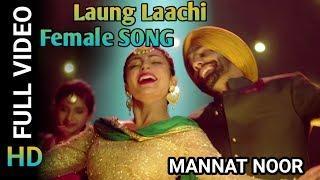 LAUNG LAACHI FEMALE || MANNAT NOOR || Full HD Song1080p || PhyAkash✔