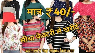 Girls Top  manufacturer, starting at 40/-Rs , Top factory in Gandhi nagar | VANSHMJ |