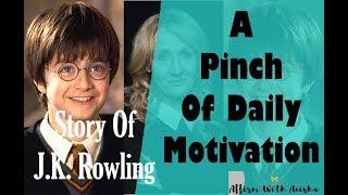 Part-3 |J.K.Rowling| A Pinch Of Daily Motivation ????️ I Series(2018)