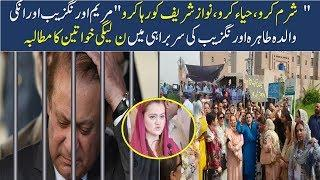 Pakistan News - Maryam Aurangzeb & PMLN Female Workers Protesting Outside of Court