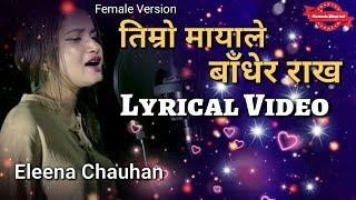 Timro Mayale Badhera Rakha Lyrical Video - Cover Female Version By Eleena Chauhan